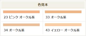 ちふれ UV バイ ケーキ(スポンジ入り) 色見本