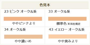 ちふれ モイスチャー パウダー ファンデーション(スポンジ入り) 色見本