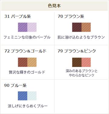 ちふれ アイ カラー(チップ付) 色見本