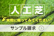 人工芝サンプル請求