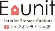生活空間をおしゃれにスッキリにしたいなら、生活家具のイー・ユニット インテリア オシャレ アイデア 便利
