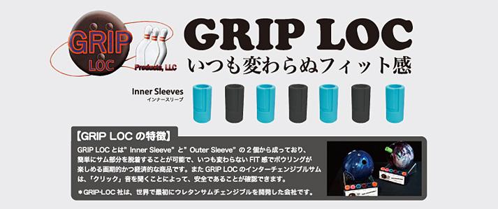 GRIP LOC(グリップロック)ドリル