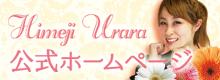姫路麗 公式サイト