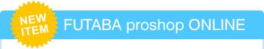 ボウリング用品 通信販売 ネットショップ フタバプロショップオンライン FUTABA proshop ONLINE