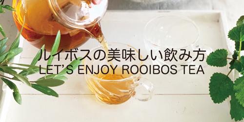 ルイボスティーの美味しい飲み方