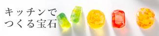 透明度が高く肌に優しい、手も洗える宝石石鹸を簡単手作りできるキット
