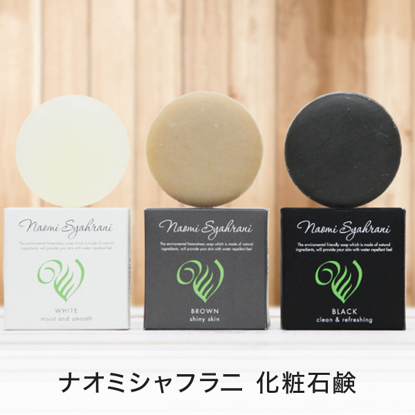 ナオミシャフラニ化粧石鹸 2,000円