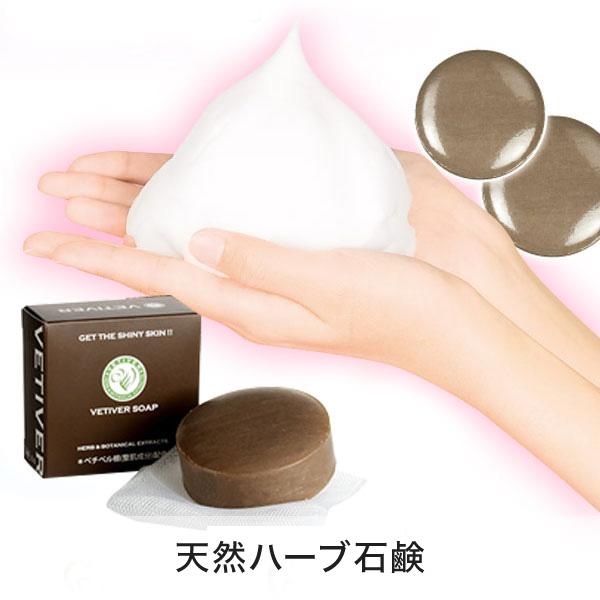 天然ハーブ 石鹸 1,800円〜