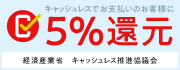 キャッシュレス・ポイント還元事業5%還元中
