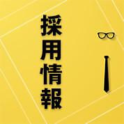 国内最大級のヨガウェアヨガマット通販サイト「東京ヨガウェア2.0」採用情報
