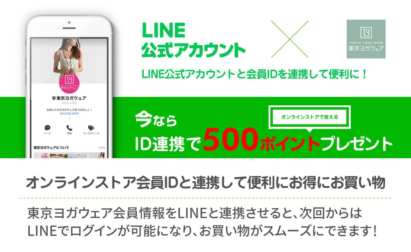 LINE ID連携して500ポイントプレゼント中