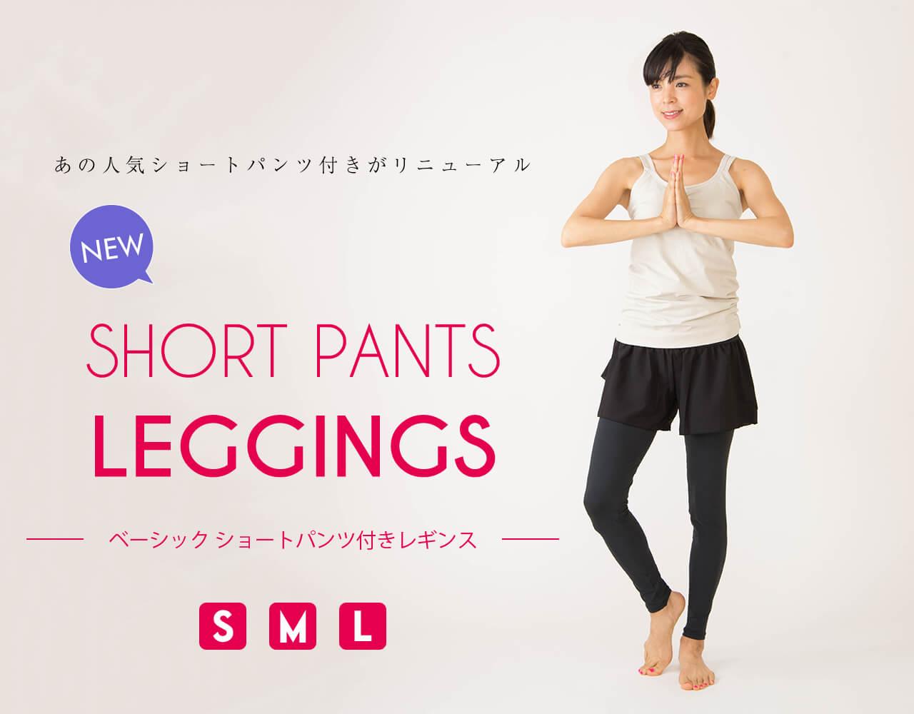 【チャコット】別注 ショートパンツ付レギンス NEWモデル