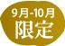 9月〜10月限定商品