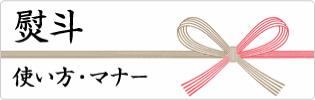 熨斗の使い方とマナーガイド