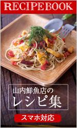 海鮮レシピ集
