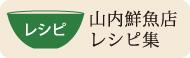 山内鮮魚店のレシピ集へ
