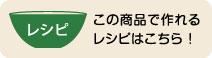 秋刀魚レシピはこちら