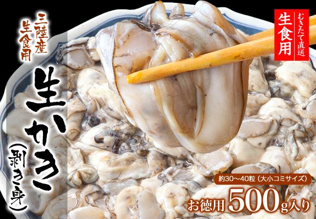 【生食用】三陸産生かき(剥き身)お徳用500g ※30~40粒 水なしぎっしり新鮮パック《クール冷蔵発送》