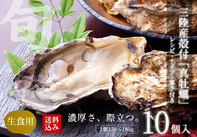 【送料込み】三陸産『殻付真牡蠣(カキ)』 大サイズ10個入 ※カキレシピ・専用ナイフ・軍手付 《クール冷蔵発送》