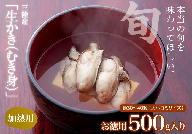 《加熱用》三陸産生かき(剥き身)お徳用500g ※30~40粒 水なしぎっしり新鮮パック《クール冷蔵発送》