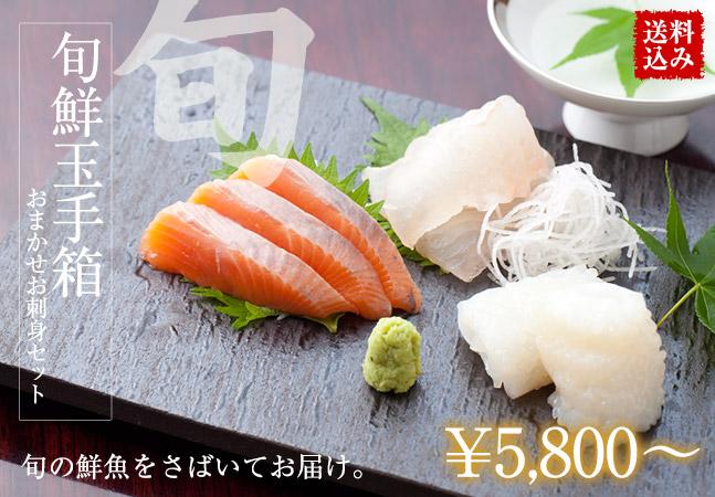 【送料込み】旬鮮玉手箱(魚屋のおまかせ鮮魚セット)