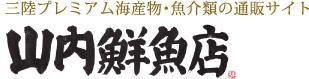 第13回日本オンラインショッピング大賞 「最優秀小規模サイト賞」受賞|海鮮と魚介類、海産物のギフト通販 山内鮮魚店